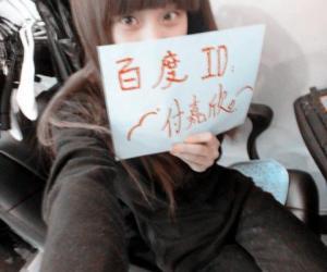 十七岁美女店主自爆百度id!