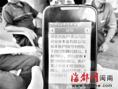 漳州一老板生意失误 疑欠4000万留下600字短信消失