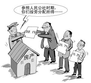 """三兄弟为争房子对簿公堂法官依""""工龄""""判分房产"""