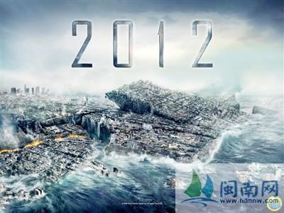 2012.12.21不是世界末日