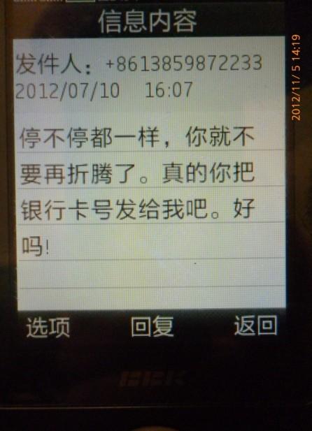 仙游县国土局副局长林国文性侵醉酒女 短信聊天内容曝光(组图)图片
