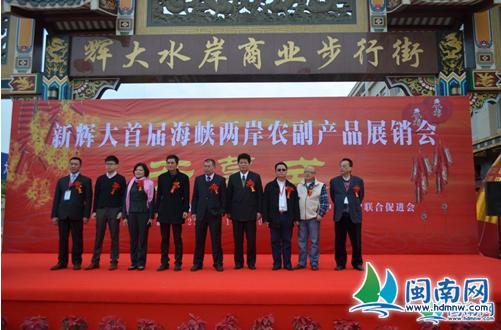 参加新辉大首届海峡两岸农副产品展销会开幕式的嘉宾