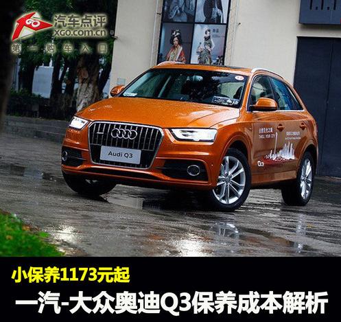 一汽大众国产奥迪Q3汽车保养成本解析 小保养1173元高清图片