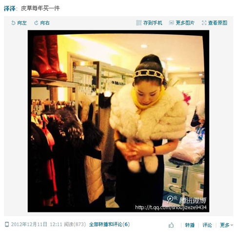 吴王芳腾讯微博截图