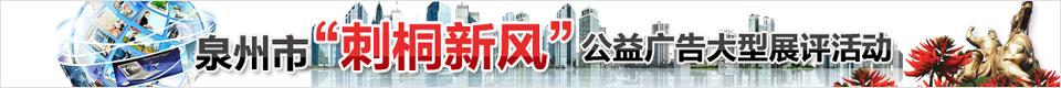 """泉州市""""刺桐新风""""公益广告大型展评活动"""