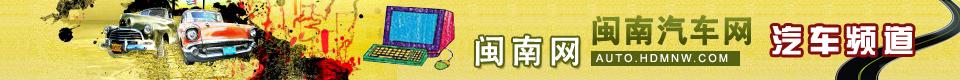 闽南汽车网 闽南网汽车频道