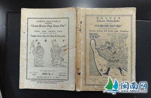 《走马春秋》、《一枝梅平山贼》收集的这两本古书籍