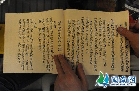 A1,族谱里详细记载着闽南祭祀活动要用的物品480