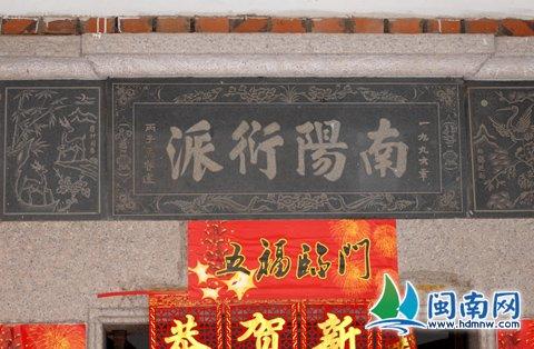 北峰招贤社区一户人家正门上的衍派踪迹480