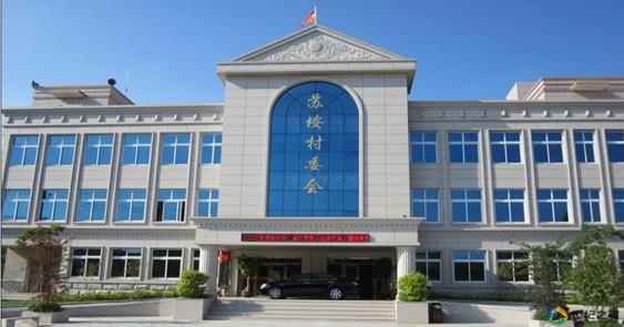 晋江市磁灶镇苏垵村