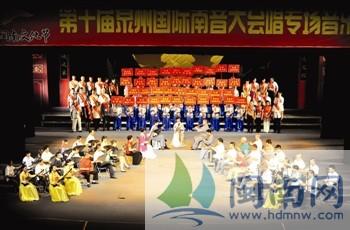 器乐合奏《梅花操》,由海内外代表队共同联奏