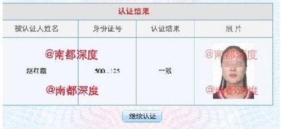 赵红霞正面证件照遭南都记者曝光