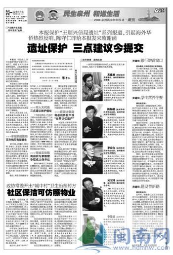 闽南侨批2