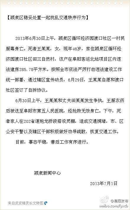 图为7月1日阜阳市委宣传部在新浪的官方认证微博通报