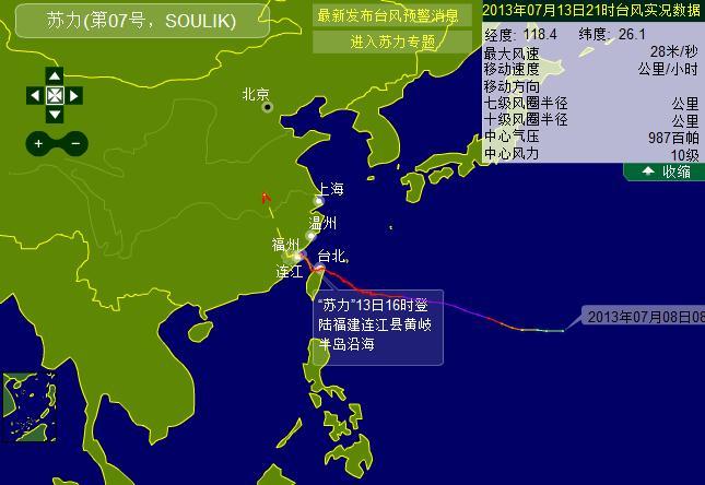 """最新台风""""苏力""""路径图 7月13日21时实况数据"""