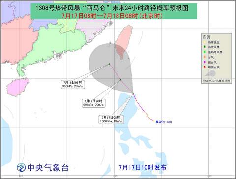 """第8号热带风暴""""西马仑""""未来24小时路径预报图"""