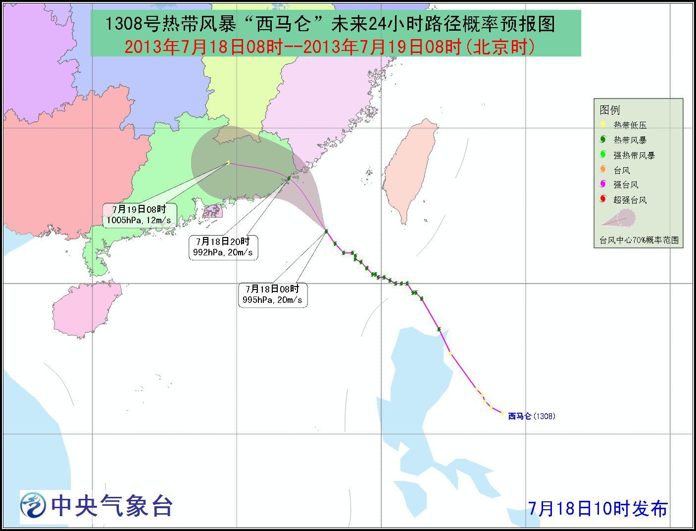 2013年第八号台风西马仑最新路径图实时动态更新