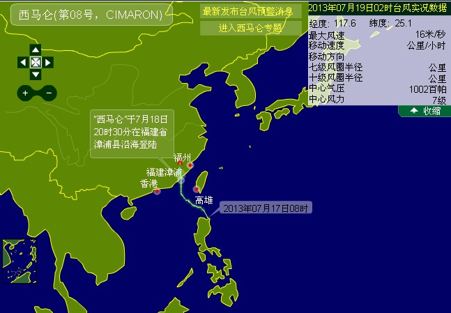 第八号台风西马仑最新路径图 7月19日02时台风实况数据