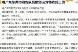 曝冀中星博客全文截图下载:遭东莞治安员殴打致残