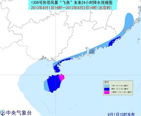"""""""飞燕""""未来24小时降水预报图 8月1日10时发布"""