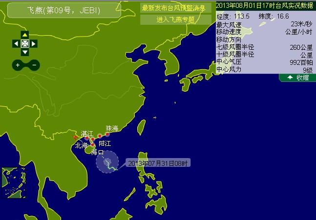 2013年第9号台风飞燕最新路径图 8月1日17时发布