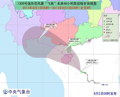 """""""飞燕""""未来48小时路径概率预报图 8月2日06时发布"""