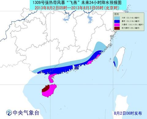 """""""飞燕""""未来24小时降水预报图 8月2日06时发布"""