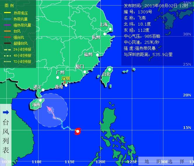 2013年第9号台风飞燕最新路径图 8月2日12时发布