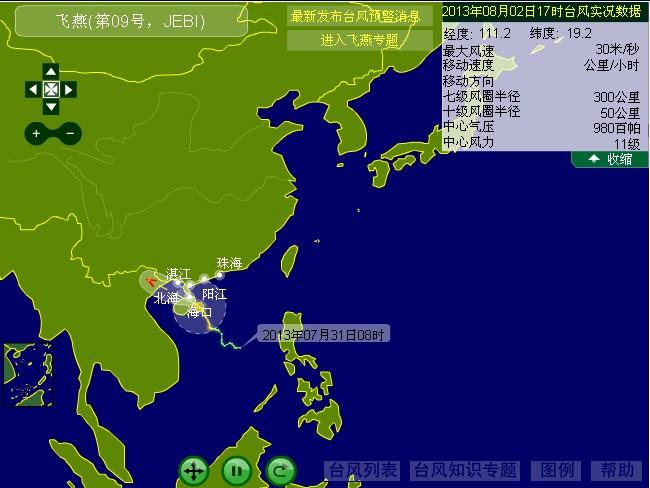 2013年第9号台风飞燕最新路径图 8月2日17时发布