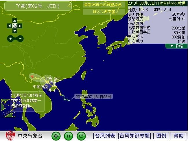 2013年第9号台风飞燕最新路径图 8月3日11时发布