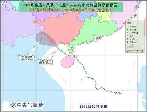 """""""飞燕""""未来48小时路径概率预报图 8月3日10时发布"""