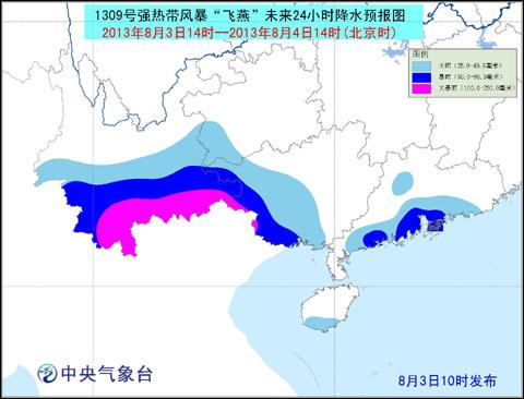 """""""飞燕""""未来24小时降水预报图 8月3日10时发布"""