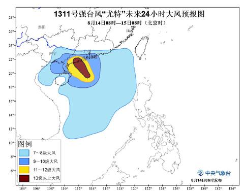 013年11号台风尤特最新消息动向 实时更新台风预警 图