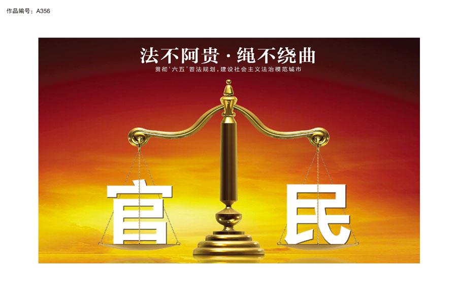 www.shanpow.com_法不阿贵成语的典故。