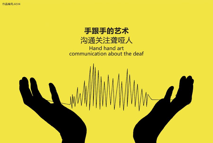 裸休藝術_手跟手的藝術 溝通關注聾啞人
