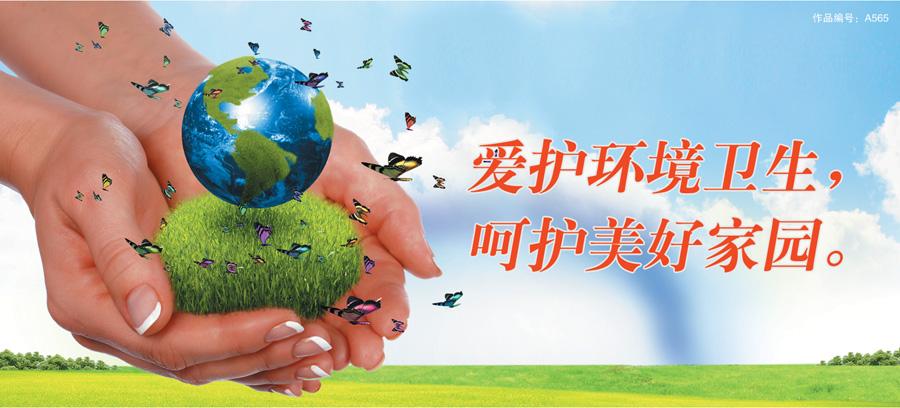爱护环境卫生,呵护美好家园