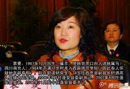 副市长与女县委书记的那些关系【图】 - 柏村休闲居 - 柏村休闲居
