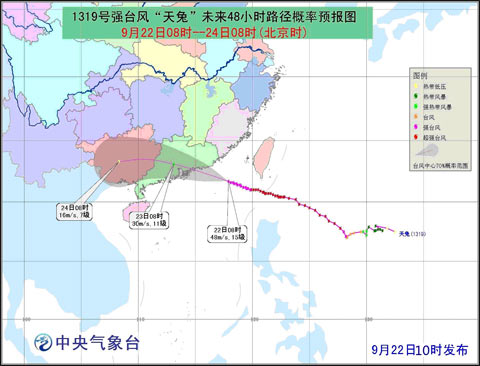 台风天兔路实时径图_台风天兔实时路径图2013第19号台风天兔路径