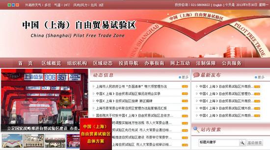 中国(上海)自由贸易试验区官方网站截图