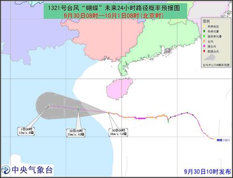 2013年第21号台风蝴蝶路径图 9月30日10时