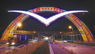 图为上海自贸区的标识牌在晚上亮灯