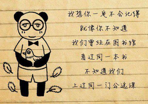 """福师大男生手绘漫画 投稿""""表白墙""""描述暗恋心情"""