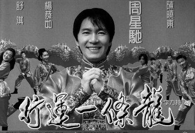 """福建地方台用闽方言改播""""星爷""""电影被判侵权1"""