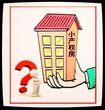 国土部:小产权房不予登记 房地产税尚待法定