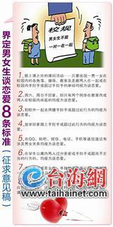 """翔安一中8条细则界定早恋 网友吐槽""""很奇葩"""""""