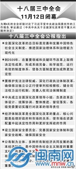 中央成立全面深化改革领导小组2