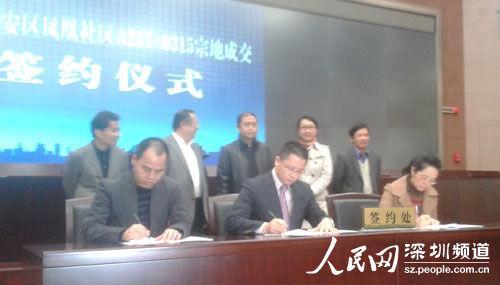 深圳首例原农村集体工业用地12月20日成功转让