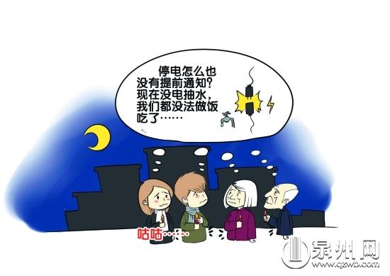 惠安3村庄停电通知不到位 村民没电抽水做饭饿1天图片