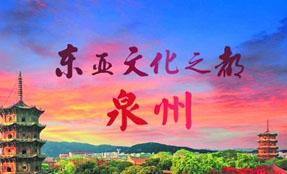 泉州东亚文化之都专题