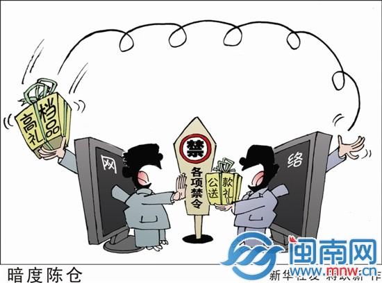 """揭秘禁令下的""""暗度陈仓"""" 网络送礼收礼仍猖狂"""